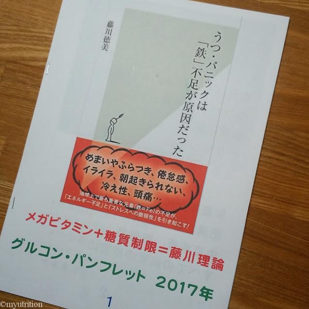 メガビタミン+糖質制限 集合知グルコン @大阪