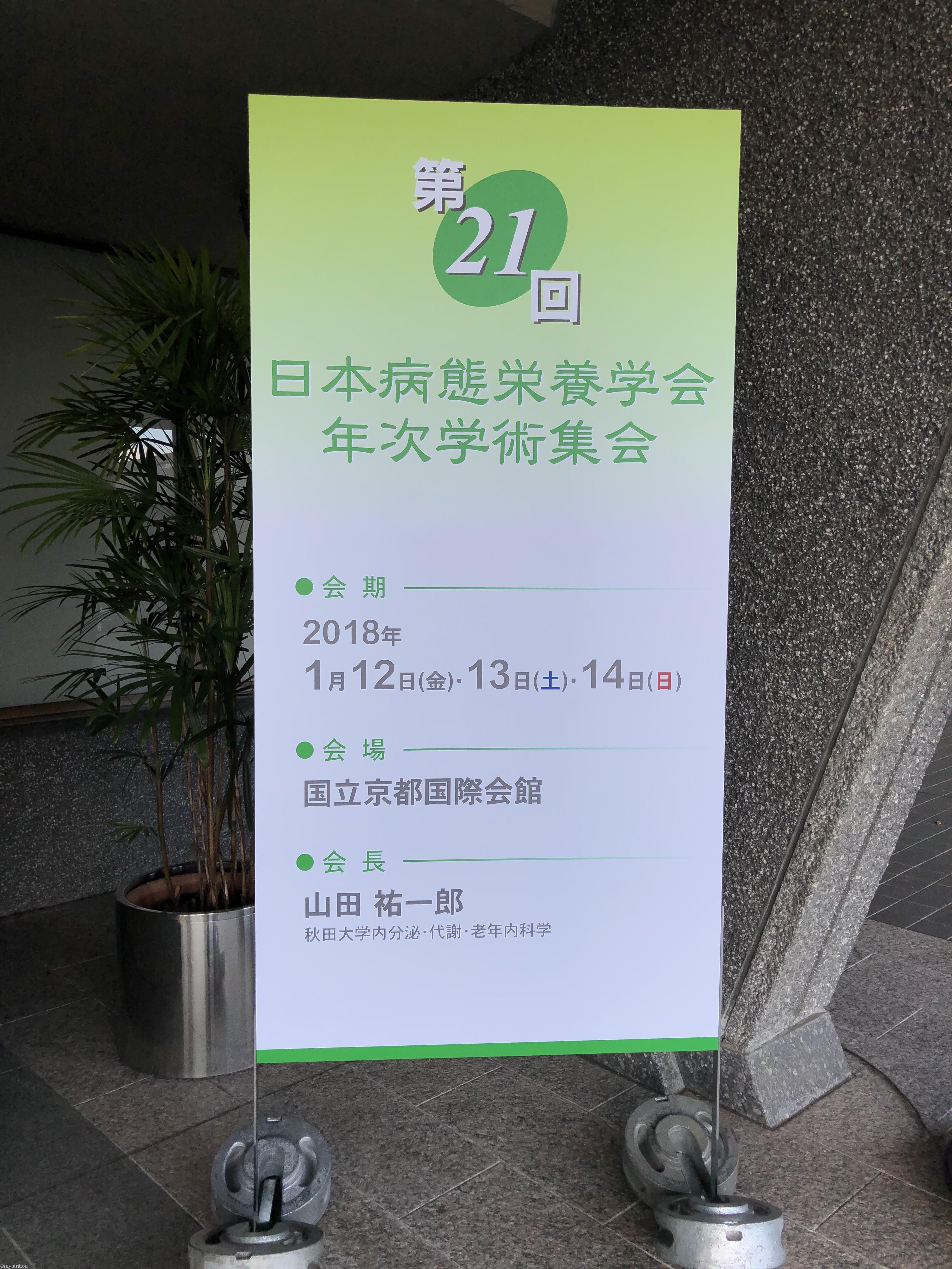 第21回病態栄養学会学術集会