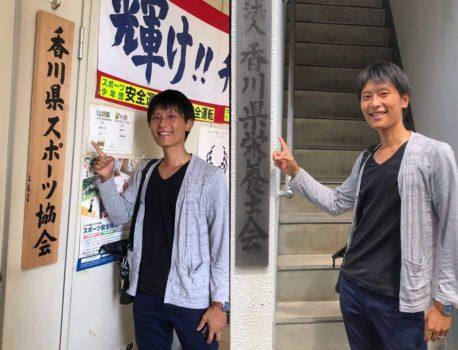 香川県の栄養士会とスポーツ協会へ行ってきました