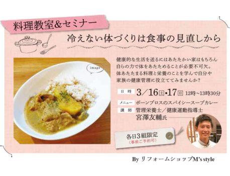 【イベント案内】料理教室&ミニセミナー