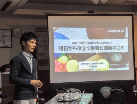 スポーツ栄養講習会 in うどん県うんどう会