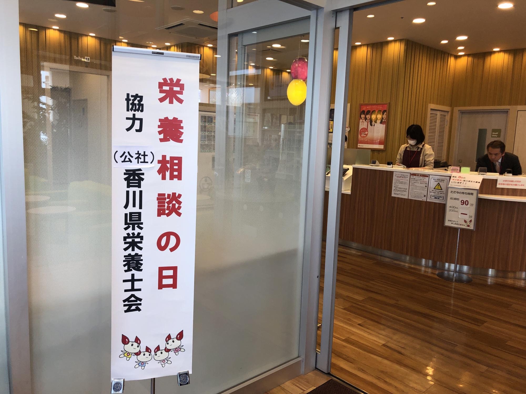 献血ルームでの栄養相談(4月)